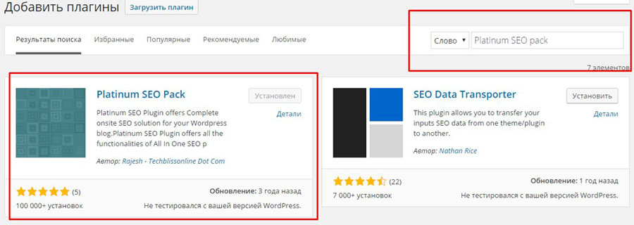 лучший seo плагин для wordpress онлайн