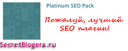 лучший seo плагин для wordpress в интернете