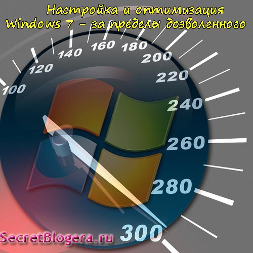настройка и оптимизация windows 7 онлайн